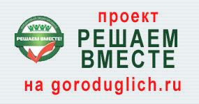 Решаем вместе на goroduglich.ru