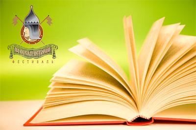 Этнокультурные чтения
